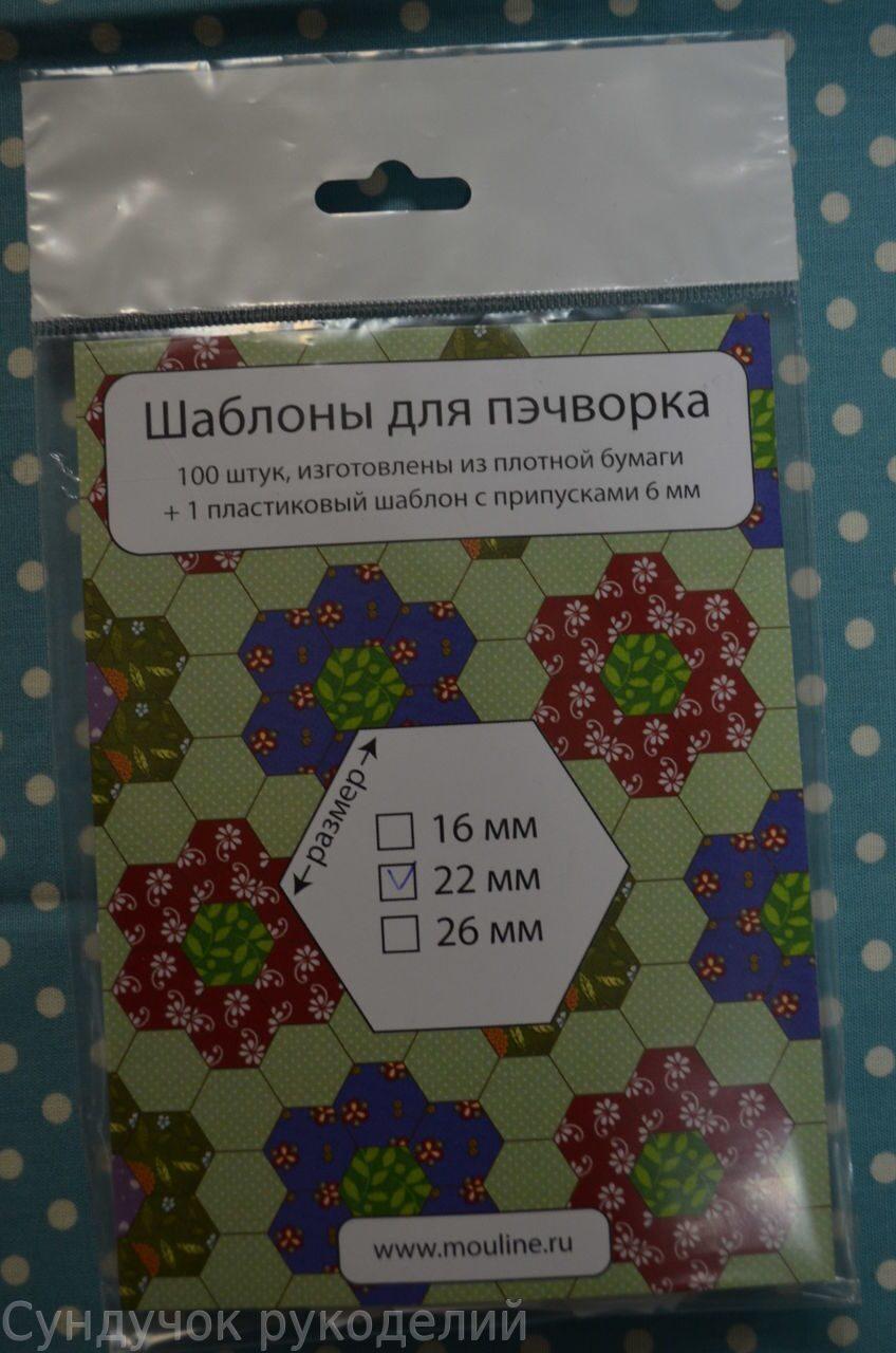 инструкция для пэчворка книги